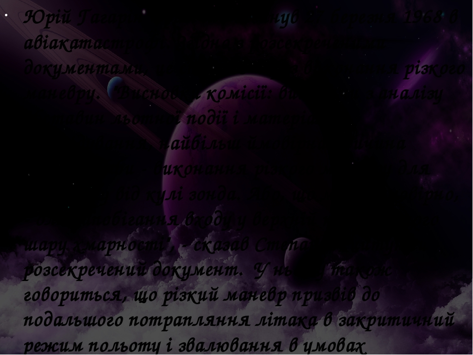 """Юрій Гагарін трагічно загинув 27 березня 1968 в авіакатастрофі. Згідно з розсекреченими документами, це сталось через виконання різкого маневру. """"..."""