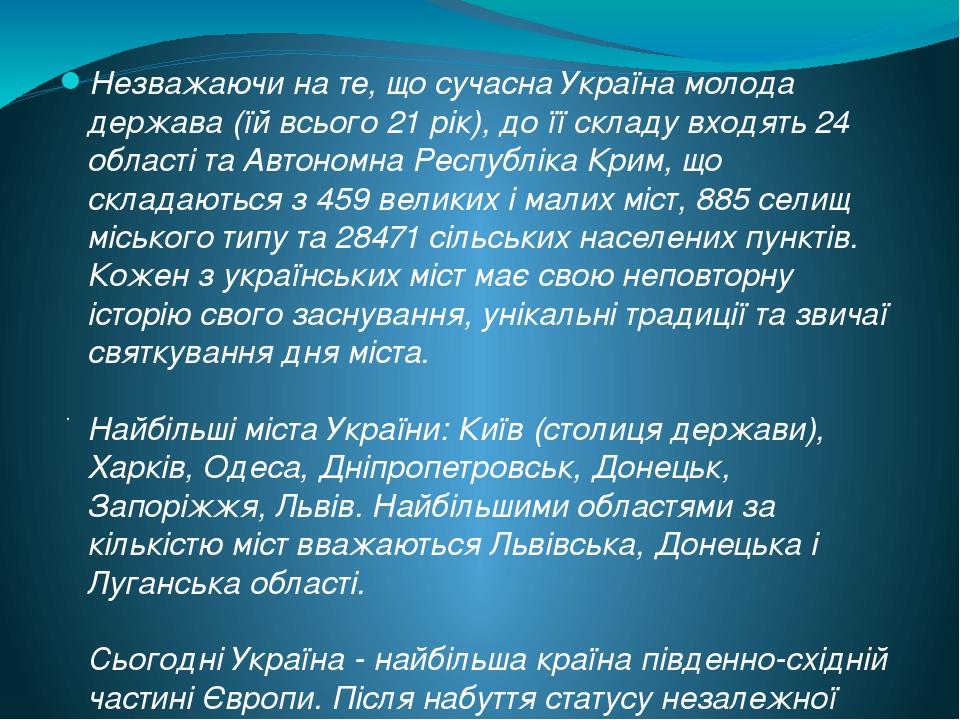 . Незважаючи на те, що сучасна Україна молода держава (їй всього 21 рік), до її складу входять 24 області та Автономна Республіка Крим, що складают...