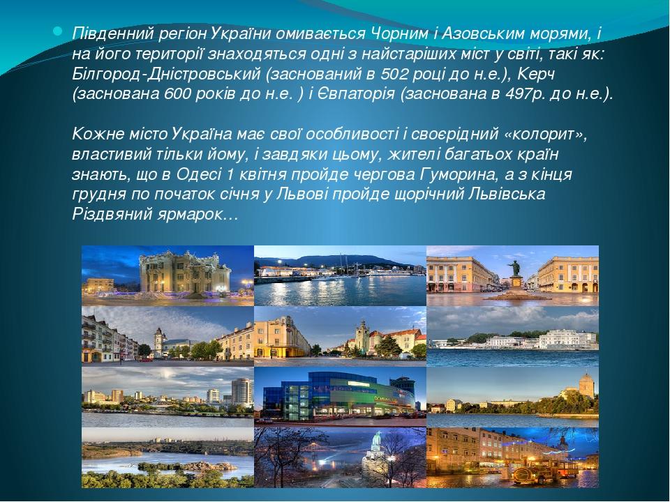 Південний регіон України омивається Чорним і Азовським морями, і на його території знаходяться одні з найстаріших міст у світі, такі як: Білгород-Д...