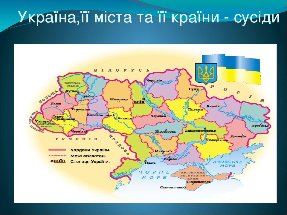 Україна,її міста та її країни - сусіди