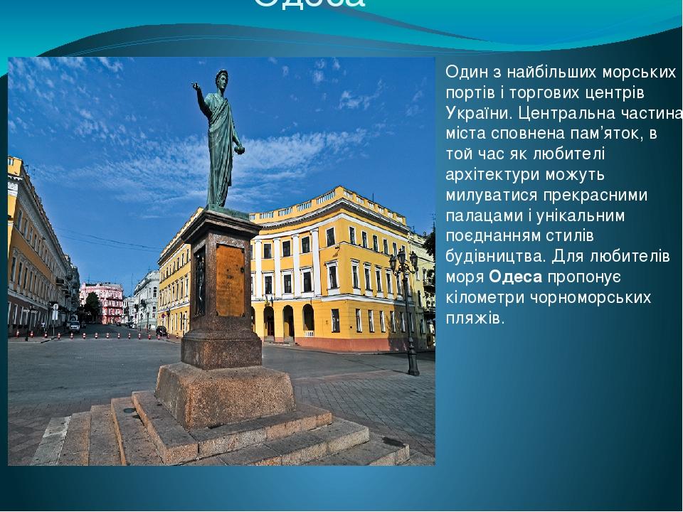 Одеса Один з найбільших морських портів і торгових центрів України. Центральна частина міста сповнена пам'яток, в той час як любителі архітектури м...