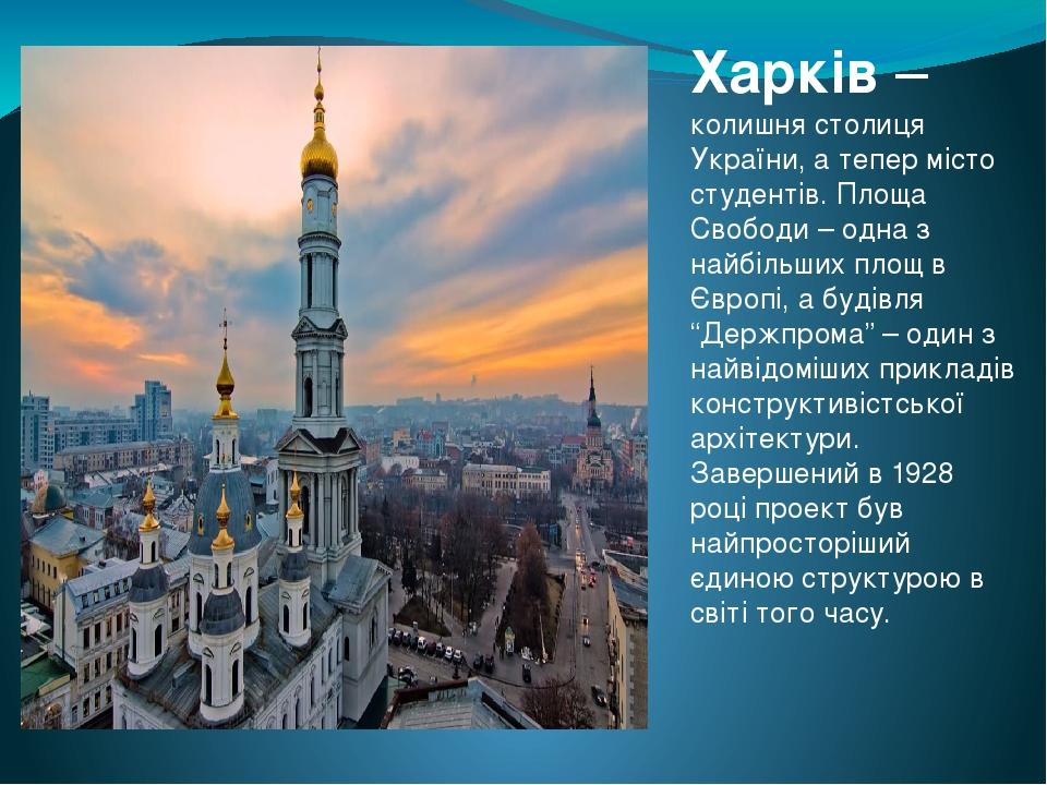 """Харків – колишня столиця України, а тепер місто студентів. Площа Свободи – одна з найбільших площ в Європі, а будівля """"Держпрома"""" – один з найвідом..."""