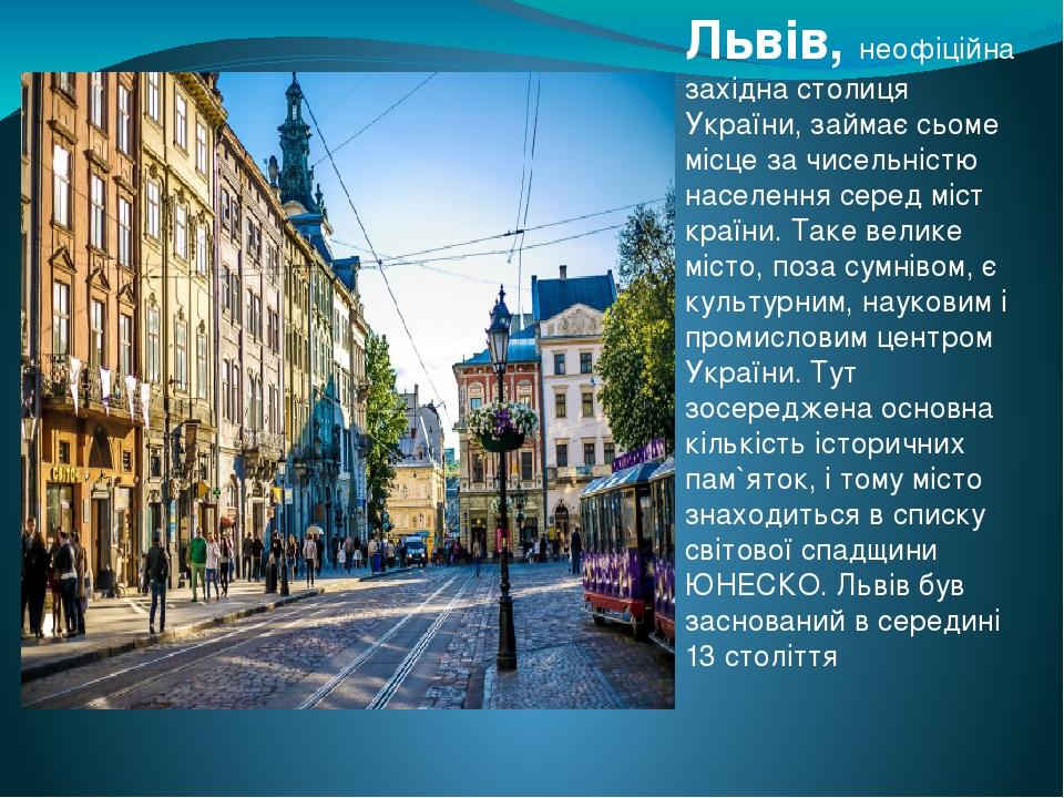 Львів, неофіційна західна столиця України, займає сьоме місце за чисельністю населення серед міст країни. Таке велике місто, поза сумнівом, є культ...