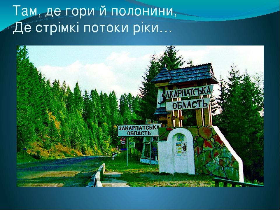 Там, де гори й полонини, Де стрімкі потоки ріки…