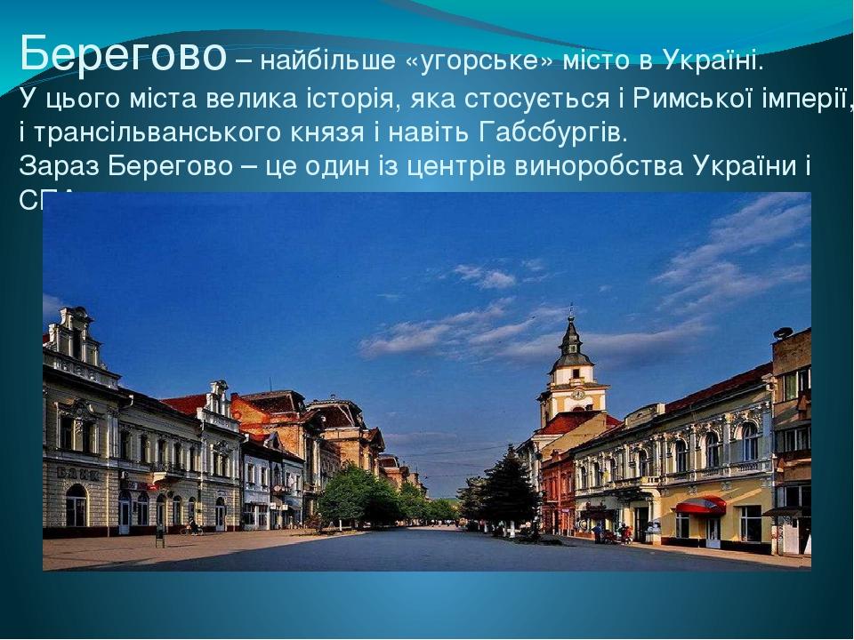 Берегово – найбільше «угорське» місто в Україні. У цього міста велика історія, яка стосується і Римської імперії, і трансільванського князя і навіт...