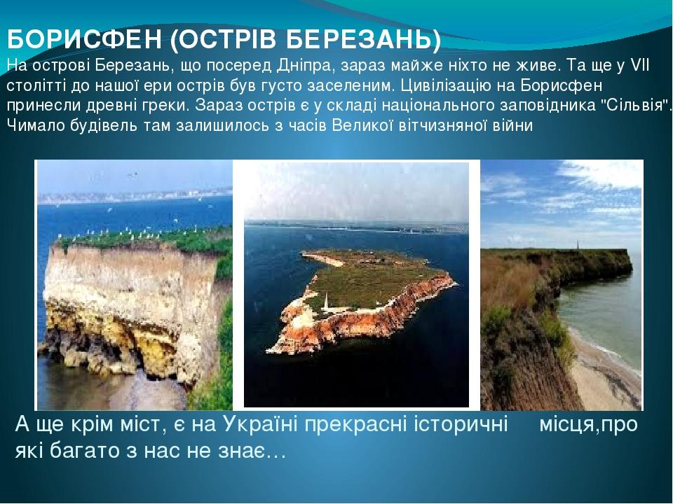 БОРИСФЕН (ОСТРІВ БЕРЕЗАНЬ) На острові Березань, що посеред Дніпра, зараз майже ніхто не живе. Та ще у VII столітті до нашої ери острів був густо за...