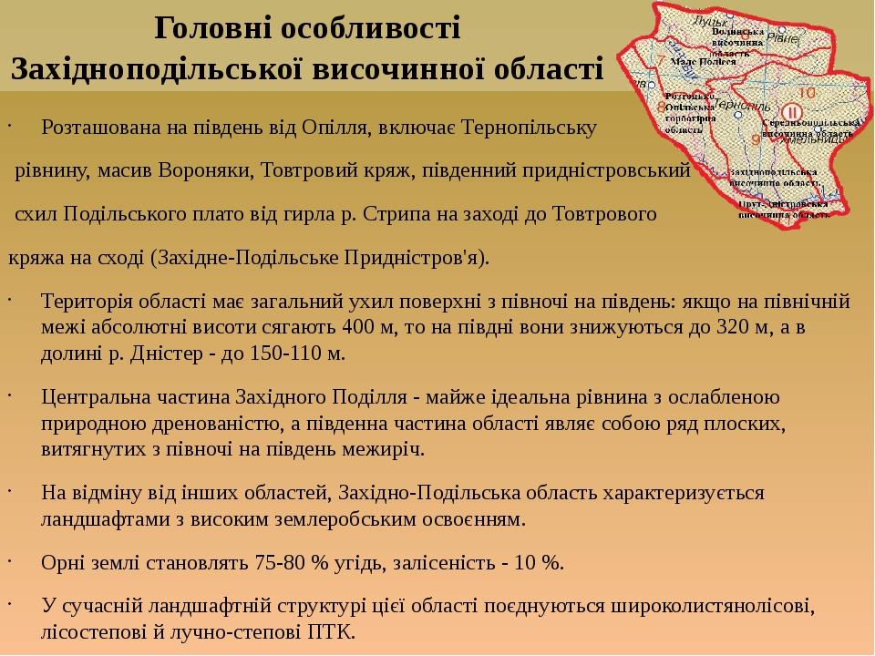 Розташована на південь від Опілля, включає Тернопільську рівнину, масив Вороняки, Товтровий кряж, південний придністровський схил Подільського плат...