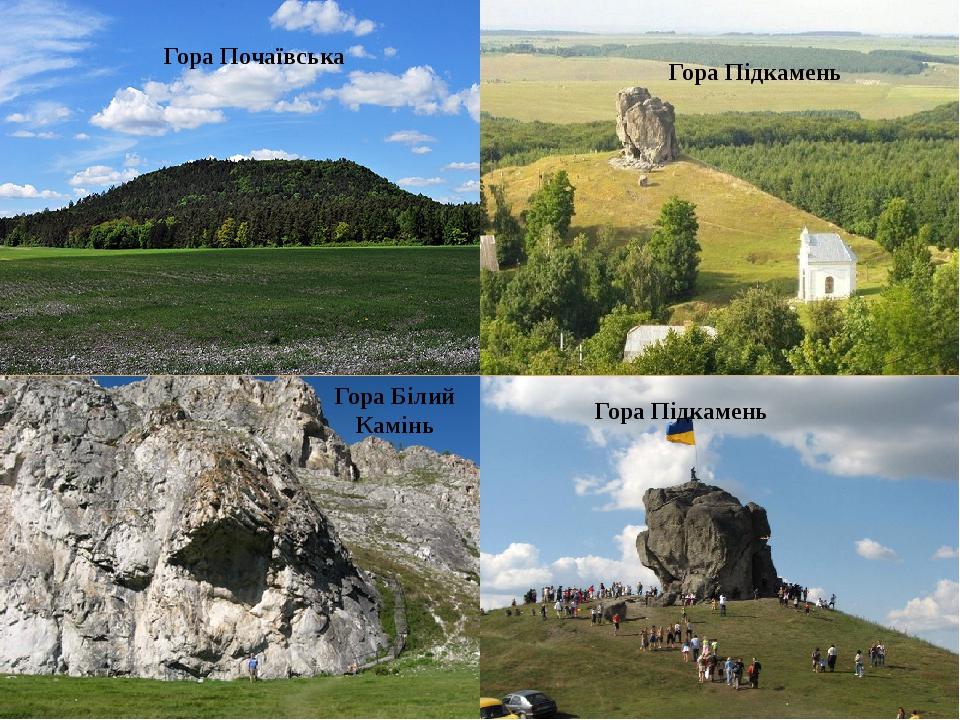 Гора Почаївська Гора Підкамень Гора Підкамень Гора Білий Камінь