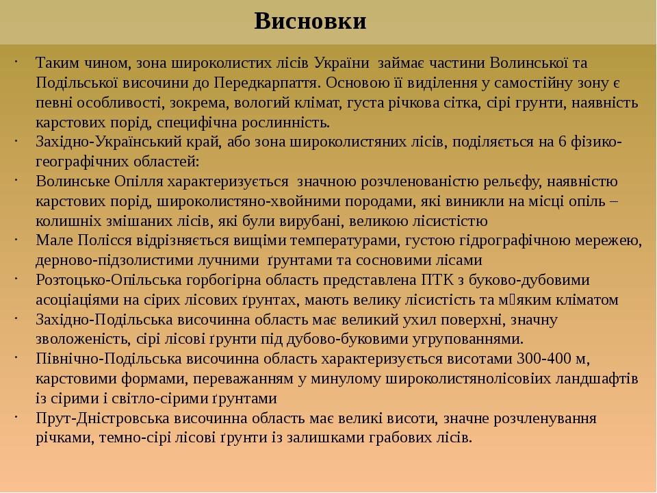 Висновки Таким чином, зона широколистих лісів України займає частини Волинської та Подільської височини до Передкарпаття. Основою її виділення у са...