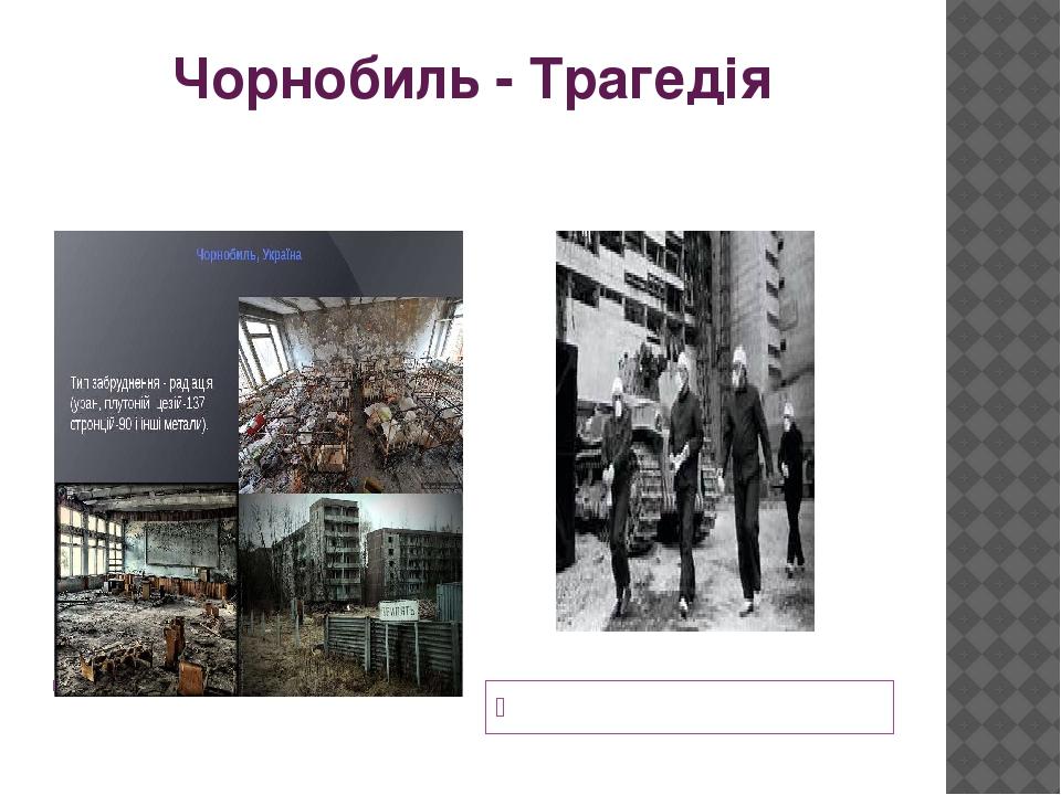 Чорнобиль - Трагедія Ліквідатори