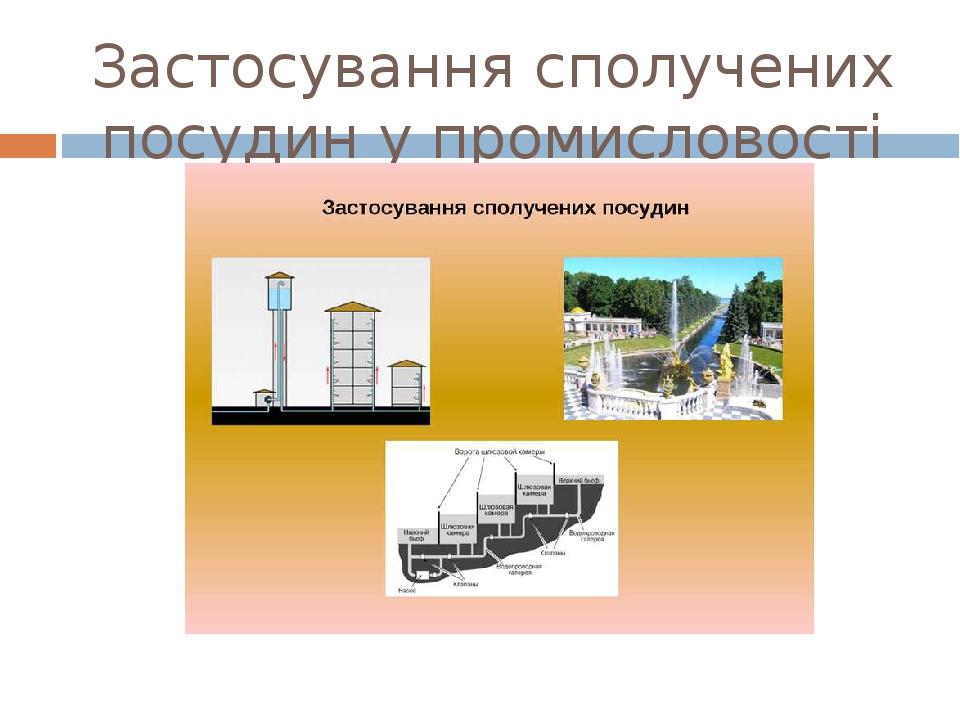 Застосування сполучених посудин у промисловості