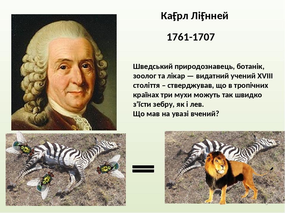 Ка́рл Лі́нней 1761-1707 Шведський природознавець, ботанік, зоолог та лікар — видатний учений XVIII століття – стверджував, що в тропічних країнах т...