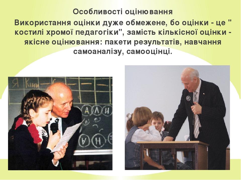 """Особливості оцінювання Використання оцінки дуже обмежене, бо оцінки - це """" костилі хромої педагогіки"""", замість кількісної оцінки - якісне оцінюванн..."""