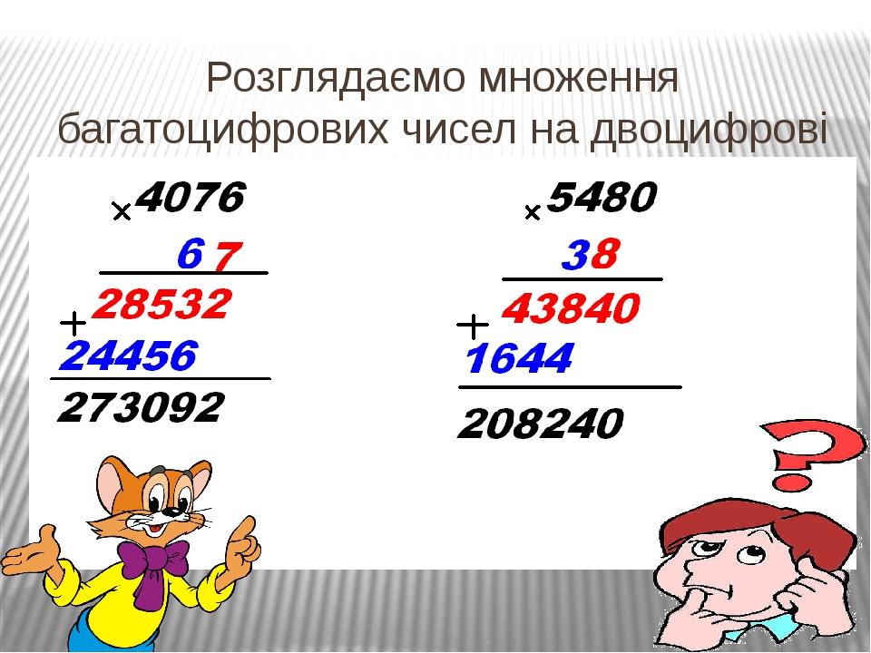 Розглядаємо множення багатоцифрових чисел на двоцифрові