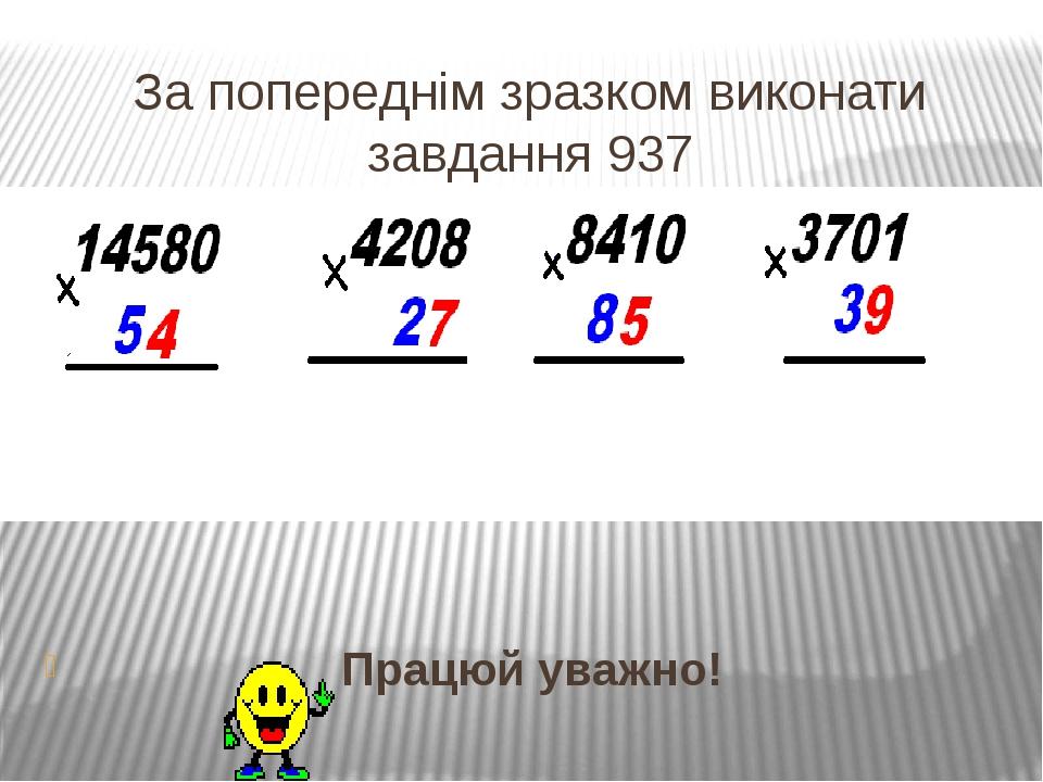 За попереднім зразком виконати завдання 937,941Працюй уважно!