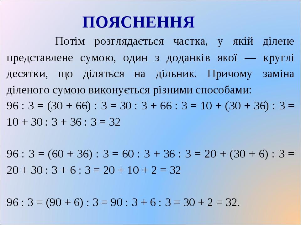 Потім розглядається частка, у якій ділене представлене сумою, один з доданків якої — круглі десятки, що діляться на дільник. Причому заміна діленог...