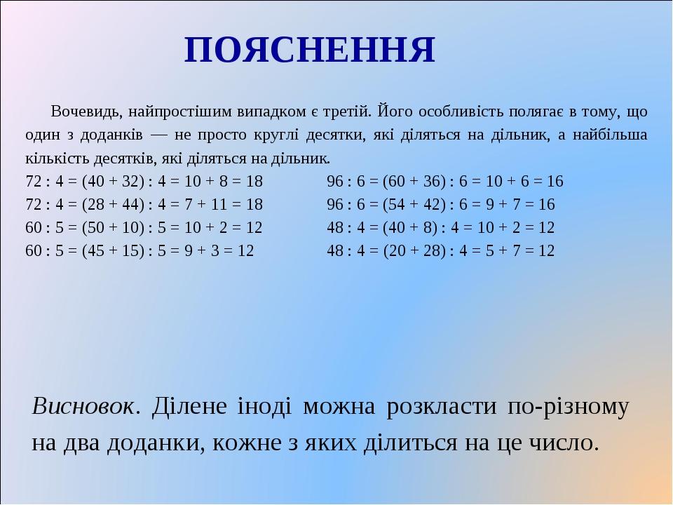 ПОЯСНЕННЯ Вочевидь, найпростішим випадком є третій. Його особливість полягає в тому, що один з доданків — не просто круглі десятки, які діляться на...