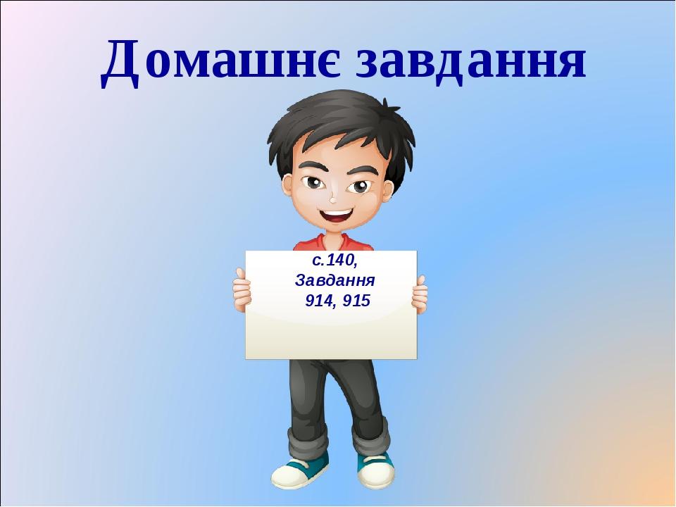 Домашнє завдання с.140, Завдання 914, 915