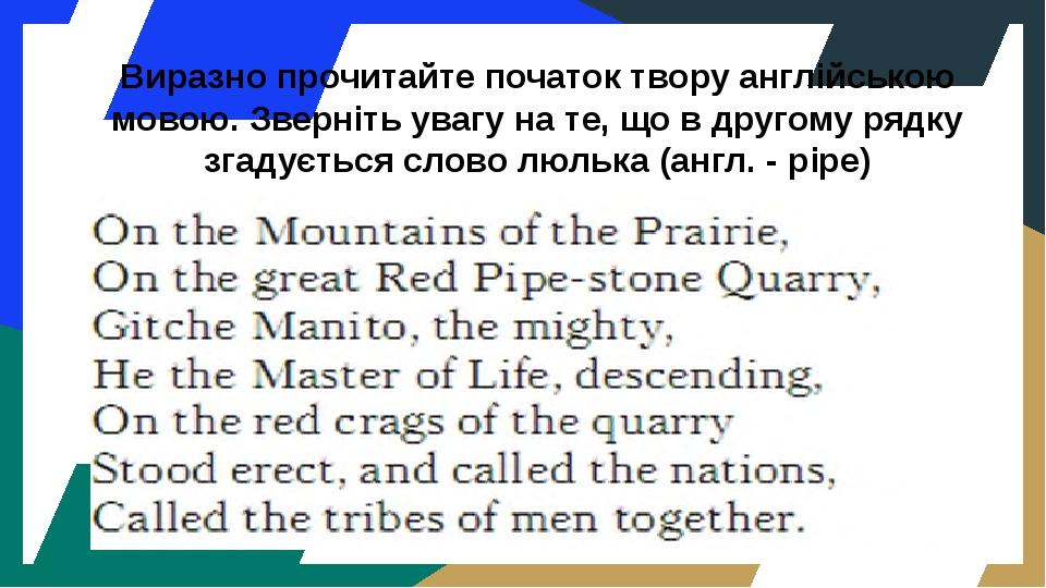 Виразно прочитайте початок твору англійською мовою. Зверніть увагу на те, що в другому рядку згадується слово люлька (англ. - pipe)