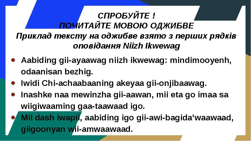 СПРОБУЙТЕ ! ПОЧИТАЙТЕ МОВОЮ ОДЖИБВЕ Приклад тексту на оджибве взято з перших рядків оповідання Niizh Ikwewag Aabiding gii-ayaawag niizh ikwewag: mi...