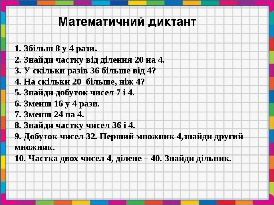 Математичний диктант 1. Збільш 8 у 4 рази. 2. Знайди частку від ділення 20 на 4. 3. У скільки разів 36 більше від 4? 4. На скільки 20 більше, ніж 4...