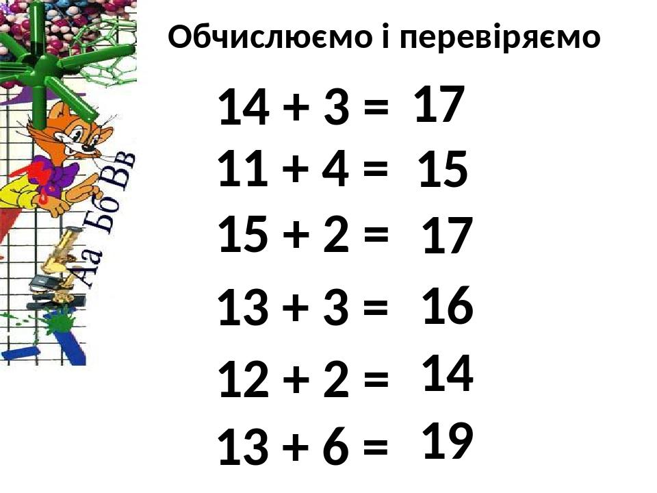 Обчислюємо і перевіряємо 14 + 3 = 15 + 2 = 13 + 3 = 12 + 2 = 13 + 6 = 11 + 4 = 17 15 17 16 14 19