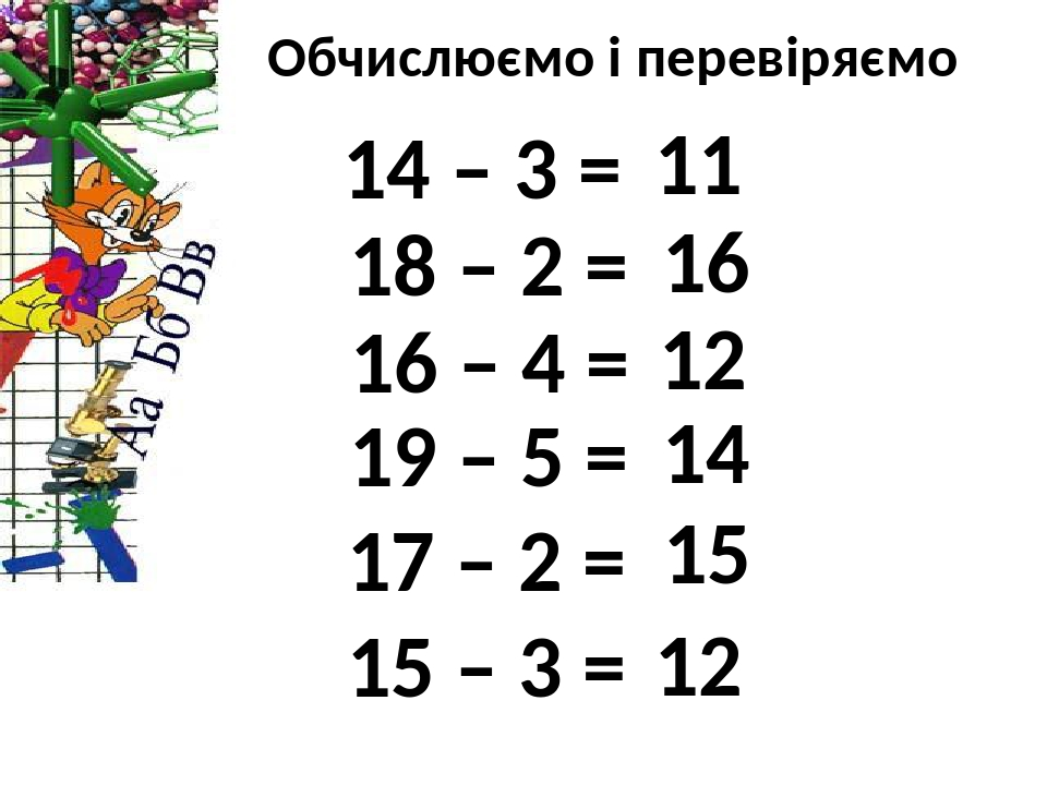 Обчислюємо і перевіряємо 14 – 3 = 11 18 – 2 = 16 16 – 4 = 19 – 5 = 17 – 2 = 15 – 3 = 12 14 15 12