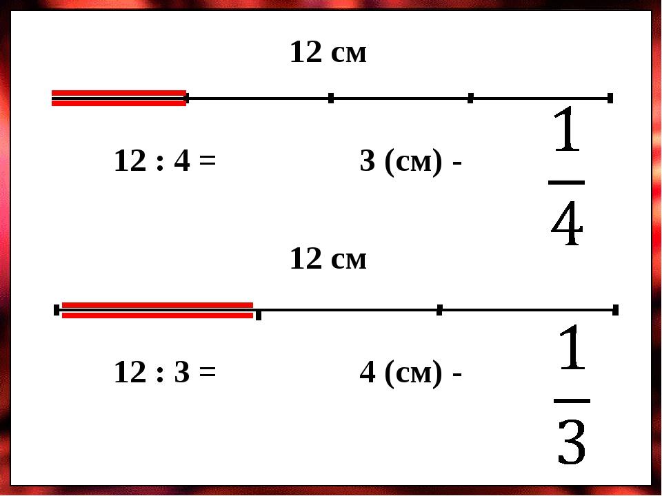 12 см 12 см 12 : 4 = 3 (см) - 12 : 3 = 4 (см) -