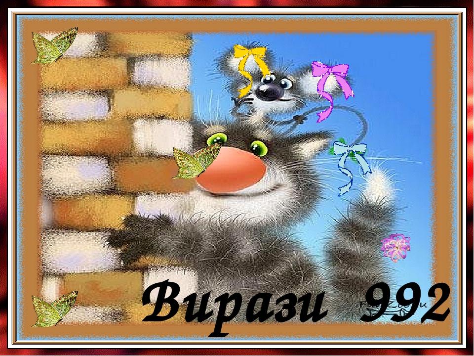 Вирази 992