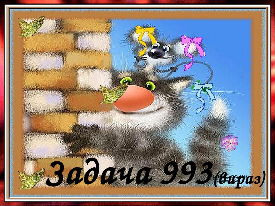Задача 993(вираз)