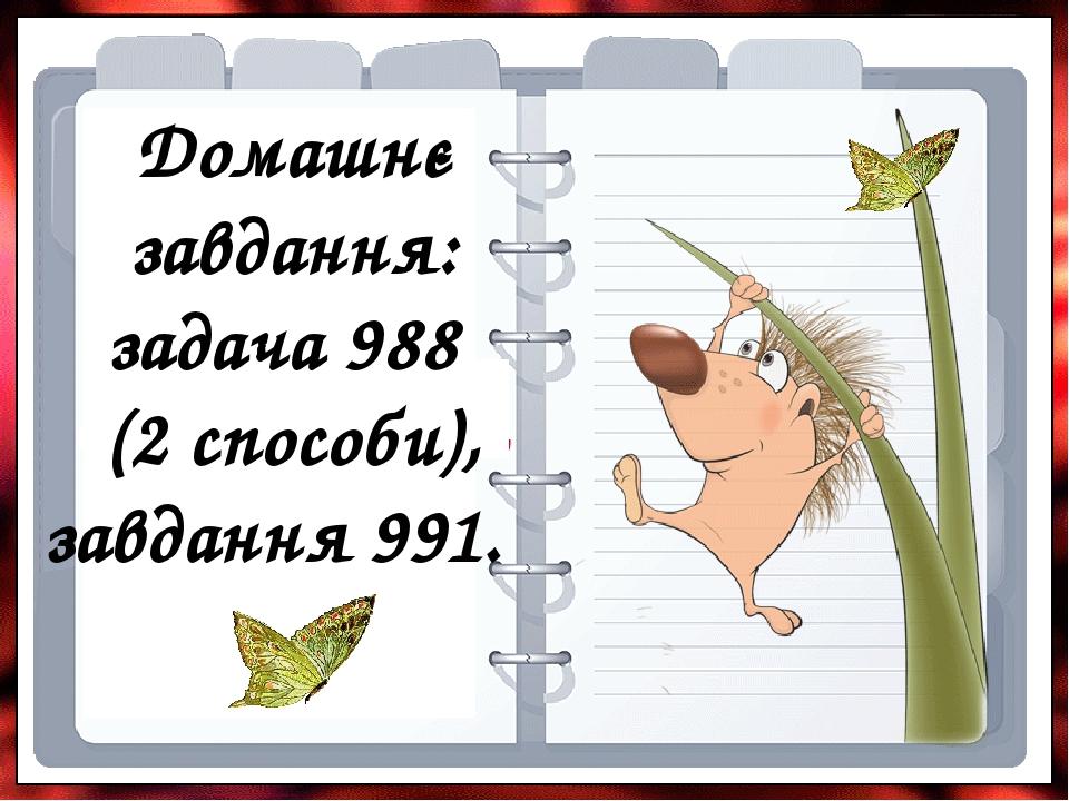 Домашнє завдання: задача 988 (2 способи), завдання 991.