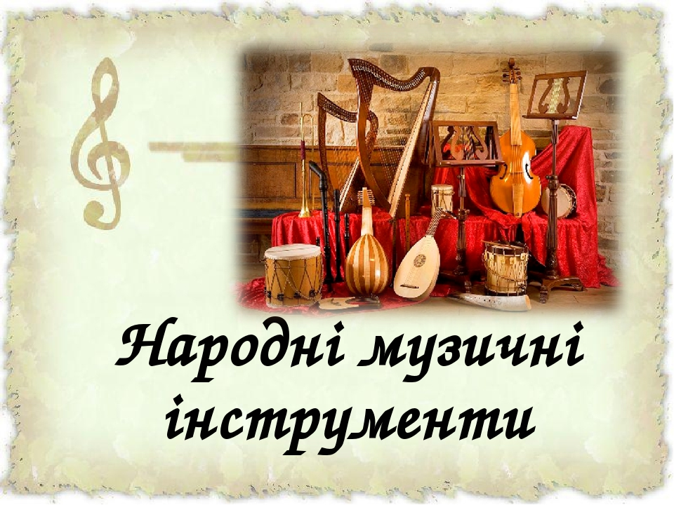 Народні музичні інструменти