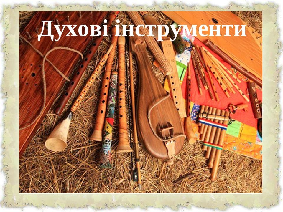Духові інструменти