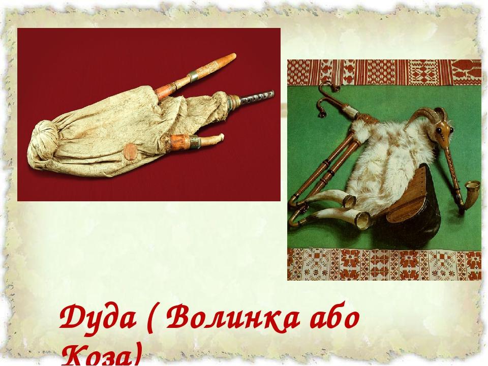 Дуда ( Волинка або Коза)