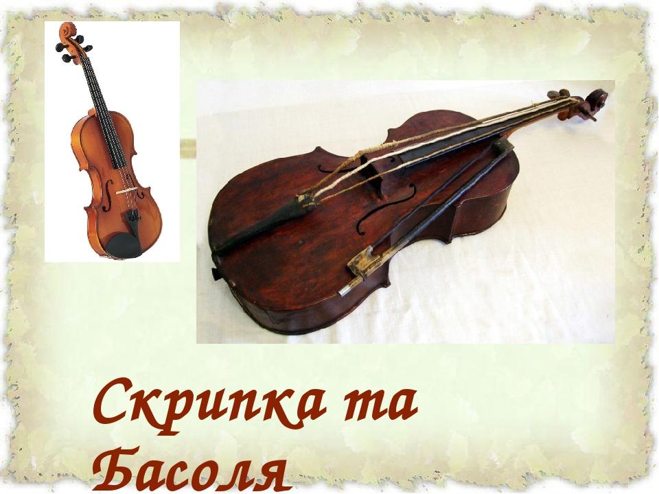 Скрипка та Басоля