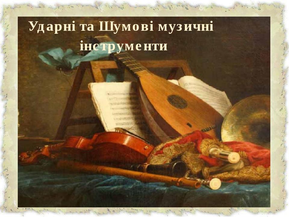 Ударні та Шумові музичні інструменти