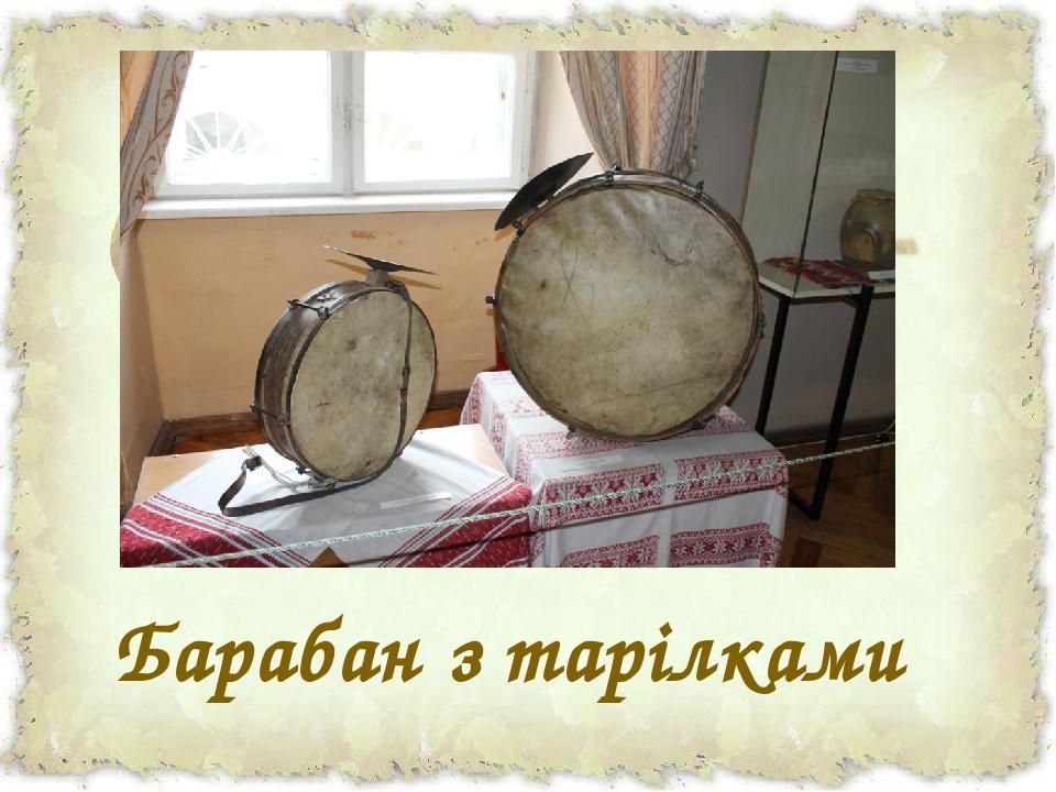 Барабан з тарілками