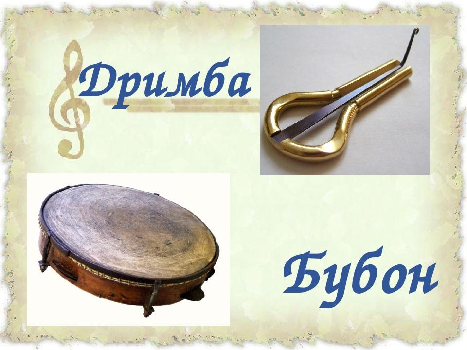 Дримба Бубон