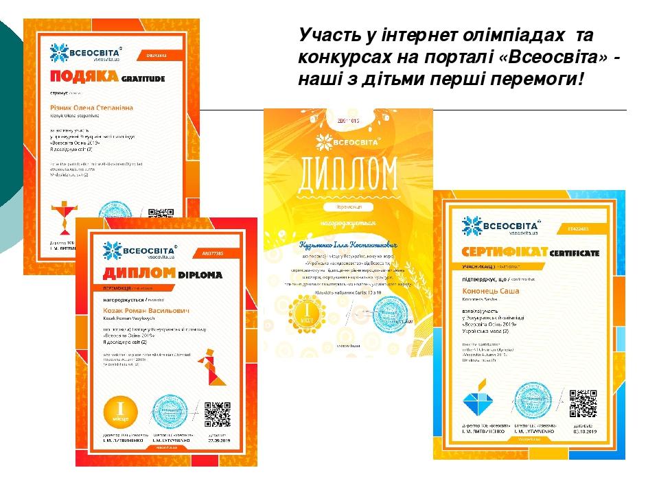 Участь у інтернет олімпіадах та конкурсах на порталі «Всеосвіта» - наші з дітьми перші перемоги!