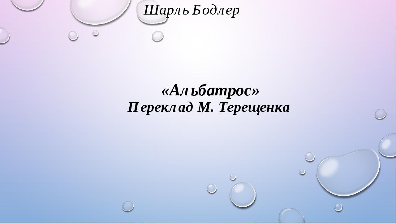 Шарль Бодлер «Альбатрос» Переклад М. Терещенка