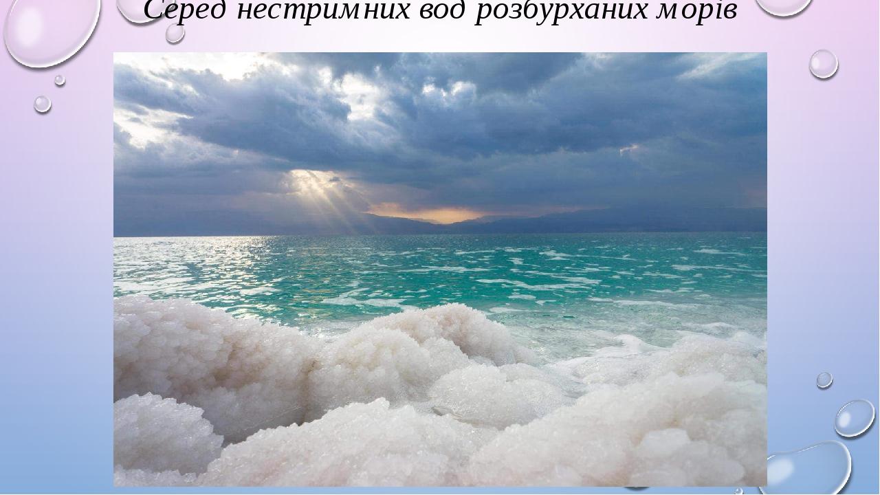 Серед нестримних вод розбурханих морів