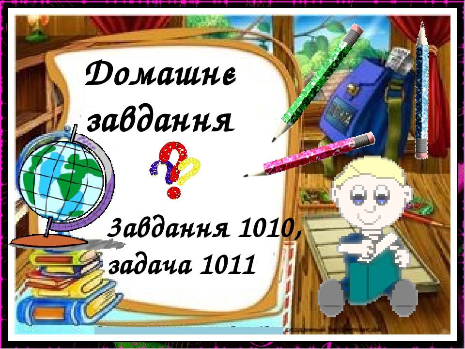 Домашнє завдання 3авдання 1010, задача 1011