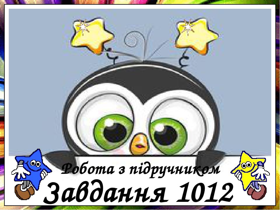 Завдання 1012 Робота з підручником