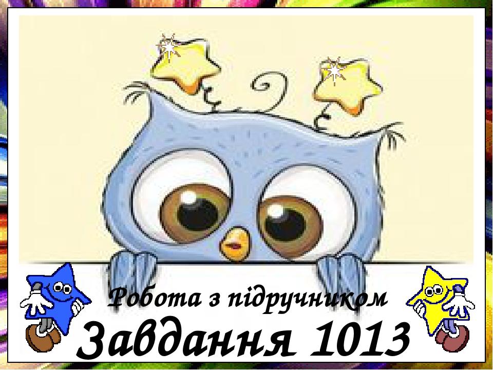 Завдання 1013 Робота з підручником