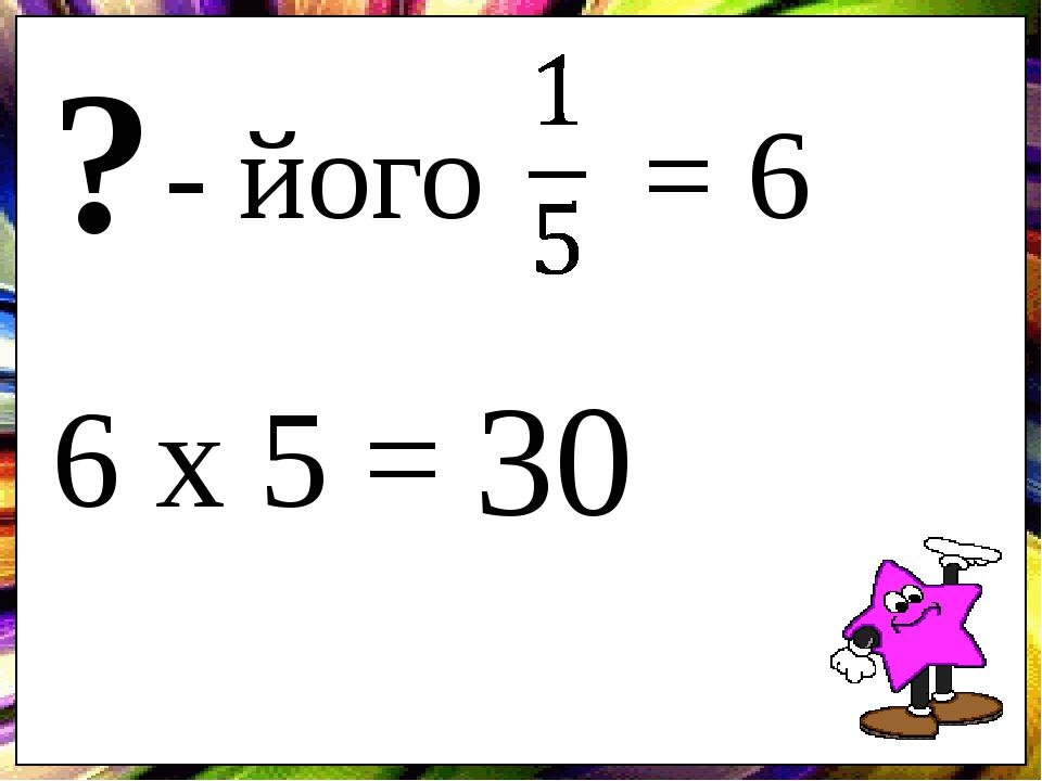 - його = 6 ? 6 х 5 = 30