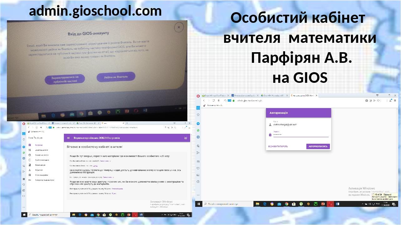 Особистий кабінет вчителя математики Парфірян А.В. на GIOS admin.gioschool.com