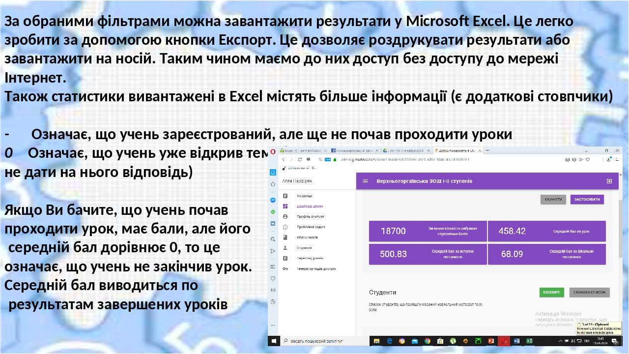 За обраними фільтрами можна завантажити результати у Microsoft Excel. Це легко зробити за допомогою кнопки Експорт. Це дозволяє роздрукувати резуль...