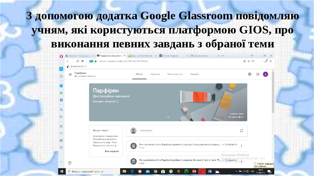 З допомогою додатка Google Glassroom повідомляю учням, які користуються платформою GIOS, про виконання певних завдань з обраної теми