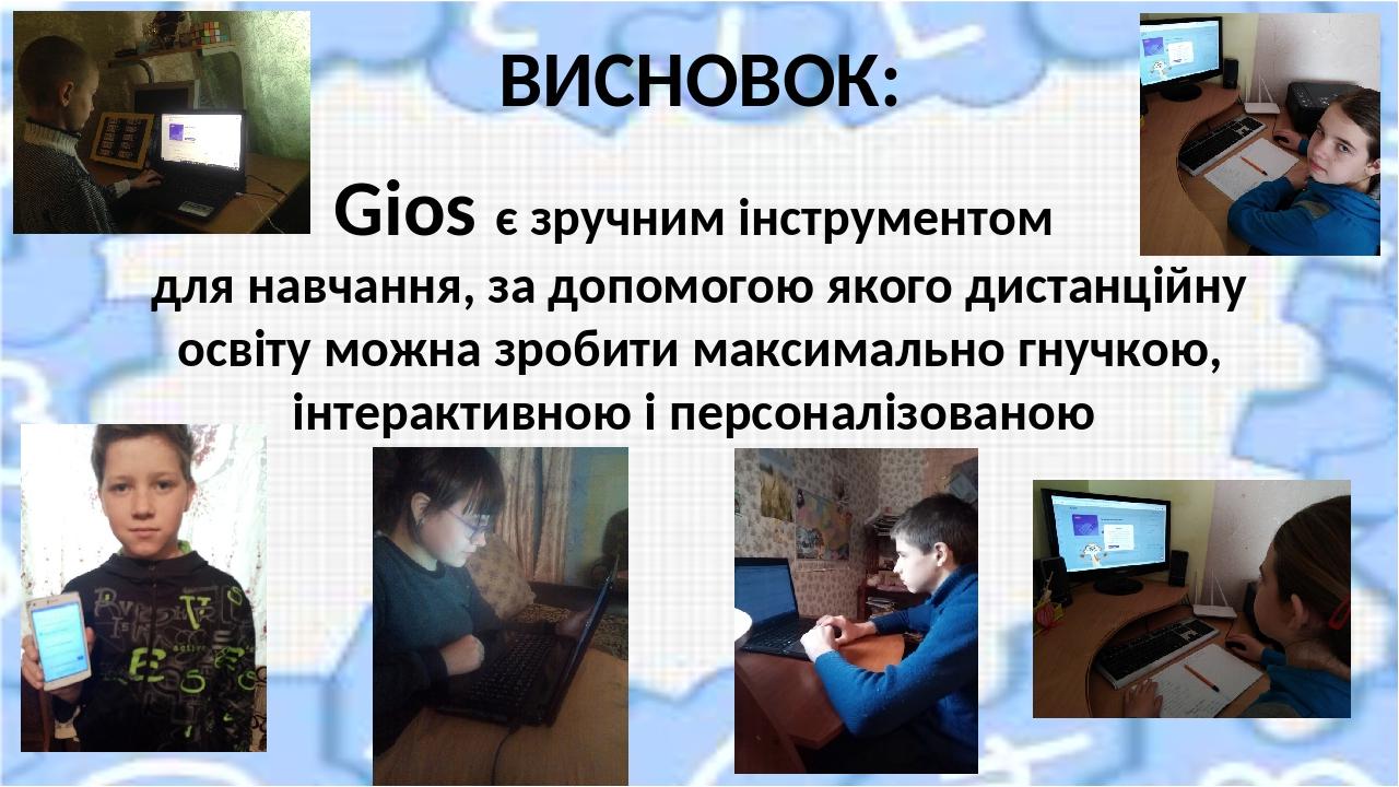 Gios є зручним інструментом для навчання, за допомогою якого дистанційну освіту можна зробити максимально гнучкою, інтерактивною і персоналізованою...