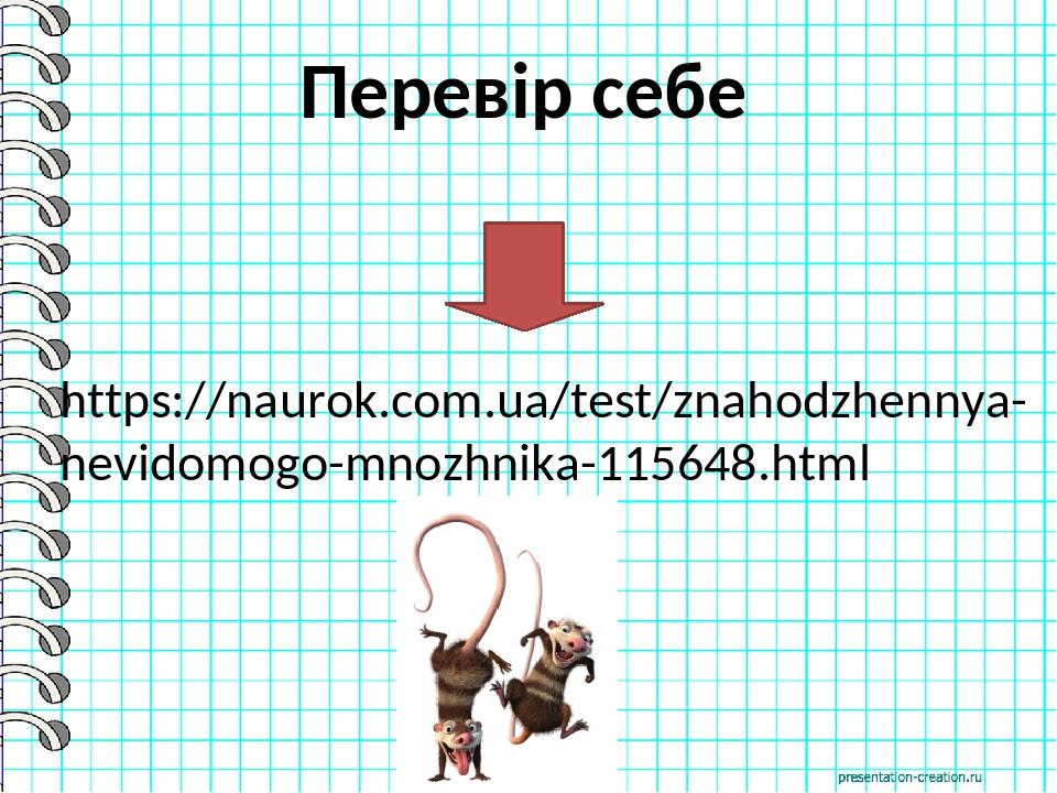 Перевір себе https://naurok.com.ua/test/znahodzhennya-nevidomogo-mnozhnika-115648.html